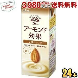 グリコ アーモンド効果 3種のナッツ 200ml紙パック 24本入 (+鉄分)|pocket-cvs