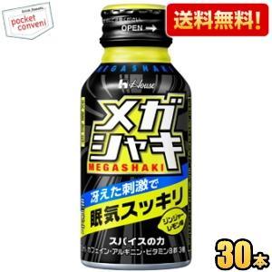 『送料無料』ハウスウェルネス メガシャキ 100mlボトル缶 30本入 (栄養ドリンク 果汁飲料 炭酸飲料)|pocket-cvs