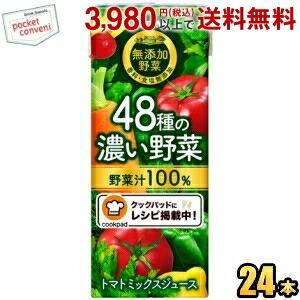 キリン 無添加野菜 48種の濃い野菜100% 200ml紙パック 24本入 (トマトミックスジュース) pocket-cvs