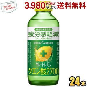 『期間限定特価』ポッカサッポロ キレートレモン クエン酸2700 155ml瓶 24本入 機能性表示食品|pocket-cvs
