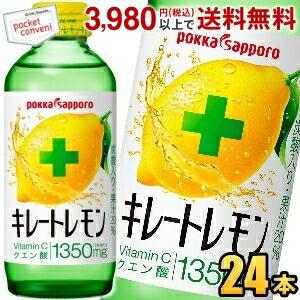 特価 ポッカサッポロ キレートレモン 155ml瓶 24本入 (果汁飲料 炭酸飲料)|pocket-cvs