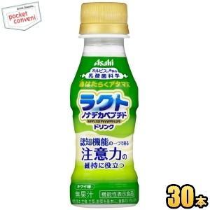 『100mlサイズ』アサヒ はたらくアタマに ラクトノナデカペプチドドリンク 100mlペットボトル 30本入 (注意力維持に役立つ 機能性表示食品)|pocket-cvs