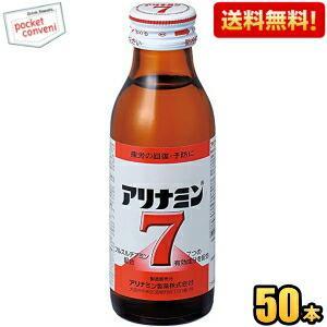『送料無料』武田薬品 アリナミン7 100ml瓶 50本入 (栄養ドリンク) pocket-cvs