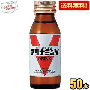 『送料無料』武田薬品 アリナミンV 50ml瓶 50本入 (栄養ドリンク)|pocket-cvs