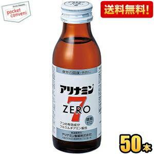 『送料無料』武田薬品 アリナミンゼロ7 100ml瓶 50本入 pocket-cvs