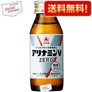 『送料無料』武田薬品 アリナミンVゼロ 50ml瓶 50本入|pocket-cvs
