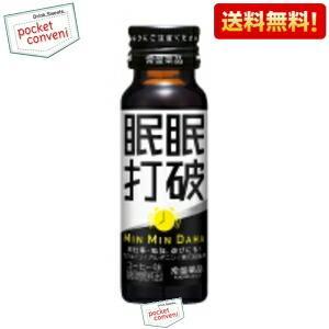 『50本入り』常盤薬品 眠眠打破 50ml瓶 50本入 (栄養ドリンク)|pocket-cvs