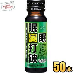 『50本入り』常盤薬品 眠眠打破 濃抹茶味 50ml瓶 50本入 (栄養ドリンク)|pocket-cvs