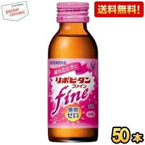 『送料無料』大正製薬 リポビタンファイン 100ml瓶 50...