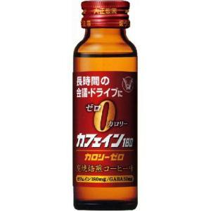 『送料無料』大正製薬 カフェイン180 カロリーゼロ 50ml瓶 60本入 (0kcal) (栄養ドリンク)|pocket-cvs