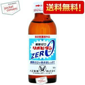 『送料無料』 大正製薬 リポビタンZERO 100ml瓶 5...