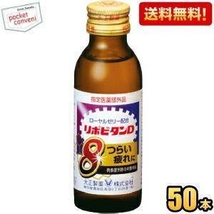 『送料無料』大正製薬 リポビタンD8(エイト) 100ml瓶 50本入|pocket-cvs