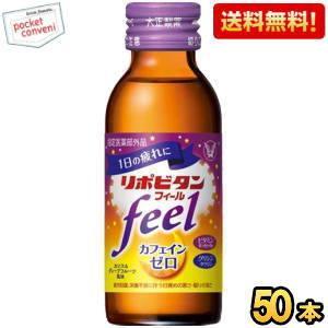 『送料無料』大正製薬 リポビタンフィール 100ml瓶 50...