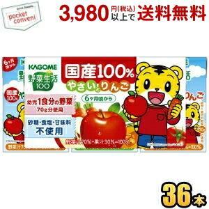 カゴメ 野菜生活100 幼児用りんご味 100ml紙パック 36(3p×12)本入