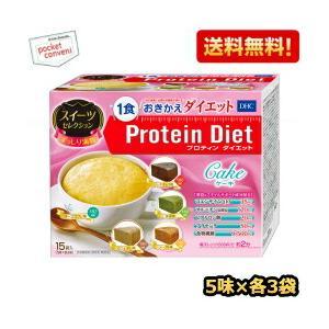 『送料無料』DHC プロティンダイエットケーキ スイーツセレクション 15袋入(5味×各3袋) (プロテインダイエット)|pocket-cvs