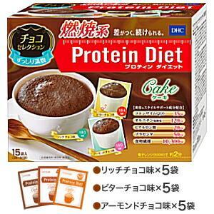 送料無料 DHC プロティンダイエットケーキ チョコセレクション 15袋入(3味×各5袋) (プロテインダイエット)|pocket-cvs