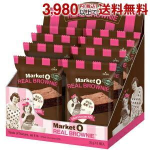 『marketO』 マーケットオー リアルブラウニー ビッグ 35g×8袋入|pocket-cvs
