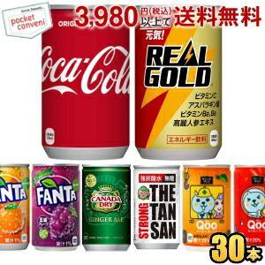『選んで4ケース単位でのご購入で送料無料』 コカコーラ 選べる160ml缶シリーズ 30本入|pocket-cvs