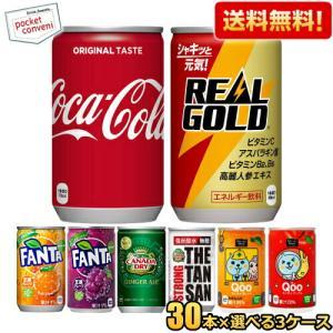 特価『送料無料』コカコーラ 選べる90本 160ml缶 (30本×3ケース) (Qoo ミニッツメイ...