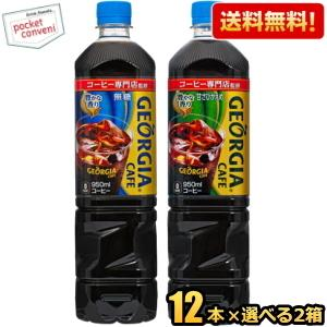 期間限定特価送料無料 コカコーラ ジョージア ボトルコーヒー選べるセット(無糖or甘さひかえめ) 950mlPET 計24本(12本×2ケース) (アイスコーヒー)|pocket-cvs