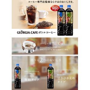 期間限定特価送料無料 コカコーラ ジョージア ボトルコーヒー選べるセット(無糖or甘さひかえめ) 950mlPET 計24本(12本×2ケース) (アイスコーヒー)|pocket-cvs|02