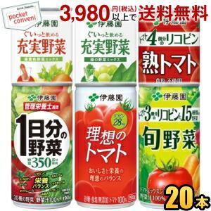 『期間限定』伊藤園 選べる缶飲料シリーズ 190g缶 20本入|pocket-cvs