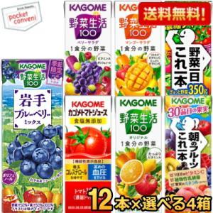 16種類から選べる4種『送料無料』カゴメ200ml紙パックシリーズ選べる48本セット(野菜ジュース トマトジュース 野菜生活)|pocket-cvs