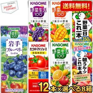 『送料無料』カゴメ200ml紙パックシリーズ選べる4ケース 計96本 (野菜ジュース/トマトジュース/野菜生活100)|pocket-cvs