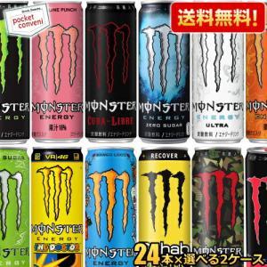 送料無料 モンスターエナジードリンク選べる48本セット355ml缶×48本(24本入×2ケース)|pocket-cvs