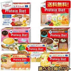 選べる2箱セット送料無料 DHC プロティンダイエットシリーズ選べる組合わせセット (プロテインダイエット)|pocket-cvs