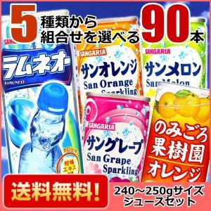 まとめ買い応援『送料無料』サンガリア  240g・250g缶サイズジュースセット 選べる90本(30本×3ケース) pocket-cvs