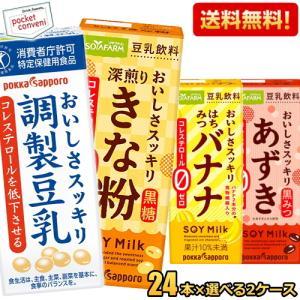 『送料無料』 ポッカサッポロ ソヤファーム豆乳飲料200ml紙パックシリーズ 選べる計48本セット ...
