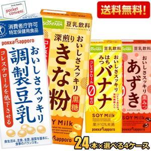 『送料無料』 ポッカサッポロ ソヤファーム豆乳飲料200ml紙パックシリーズ 選べる計96本セット (24本×4ケース)|pocket-cvs