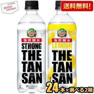 『送料無料』コカコーラ カナダドライ ザタンサン選べるセット...