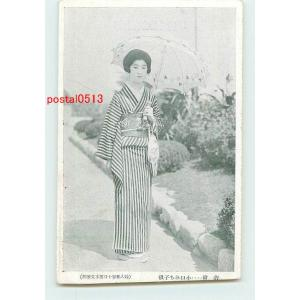 Xc2820和服美人【絵葉書|pocketbooks