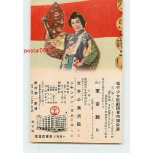 Xc2862東京 松竹少女歌劇陽春特別講演【絵葉書|pocketbooks
