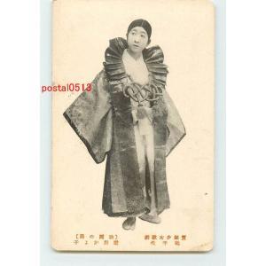 Xc3462宝塚少女歌劇 その38【絵葉書|pocketbooks