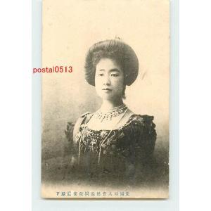Xc3511閑院宮妃殿下【絵葉書|pocketbooks