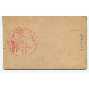 Xc9312京都 知恩院 全景図【絵葉書|pocketbooks|02