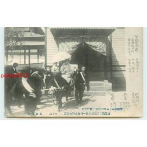 Xf9103長野 愛国婦人会 閑院宮妃殿下御出発 *剥離有り【絵葉書