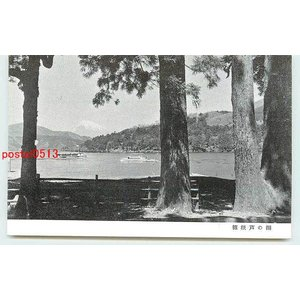 Xh5112神奈川 箱根 芦ノ湖【絵葉書