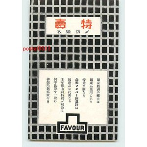 Xi6090 凸形フェーバー体温計 【絵葉書