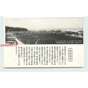 Xi6723石川 和倉温泉場【絵葉書