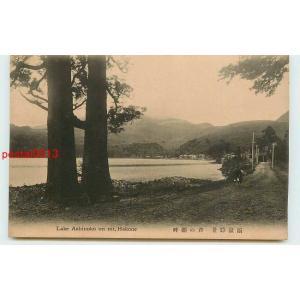 Xk1988神奈川 芦ノ湖 *アルバム跡有り k 【絵葉書