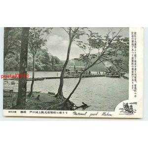 Xk1994神奈川 箱根 芦ノ湖 遊覧船 *アルバム跡有り k 【絵葉書