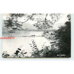 Xk2007神奈川 箱根 芦ノ湖汽船発着所 *ピン穴有り k 【絵葉書