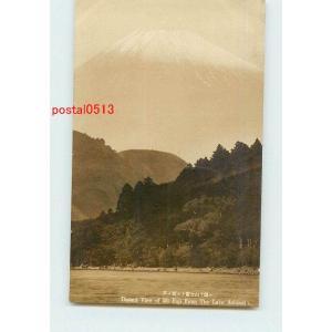 Xk3802神奈川 箱根 芦ノ湖より富士山 *アルバム跡有り k 【絵葉書