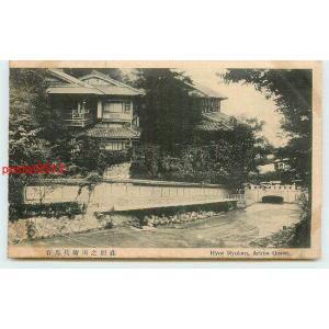 Xk7513兵庫 有馬温泉 兵衛旅館 川別荘 *アルバム跡有り k 【絵葉書