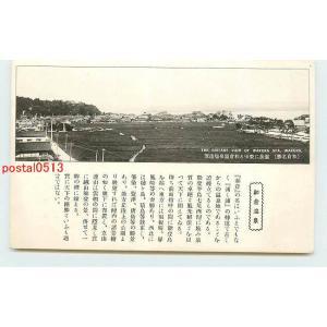 Xm3280石川 和倉温泉【絵葉書