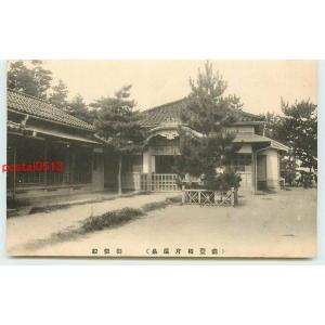 Xm4230石川 和倉温泉 御便殿【絵葉書